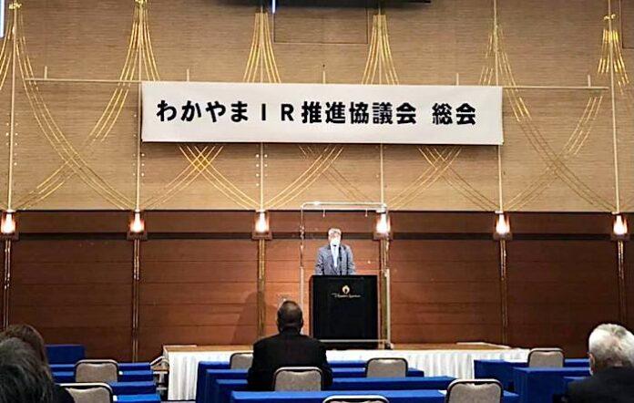Wakayama IR Council
