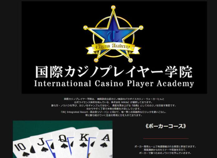 Casino Academy, japan