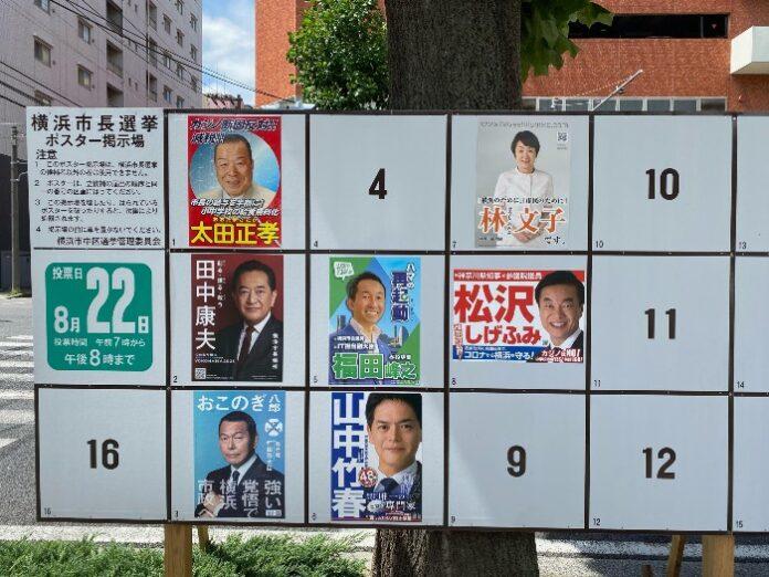 Yokohama mayoral race